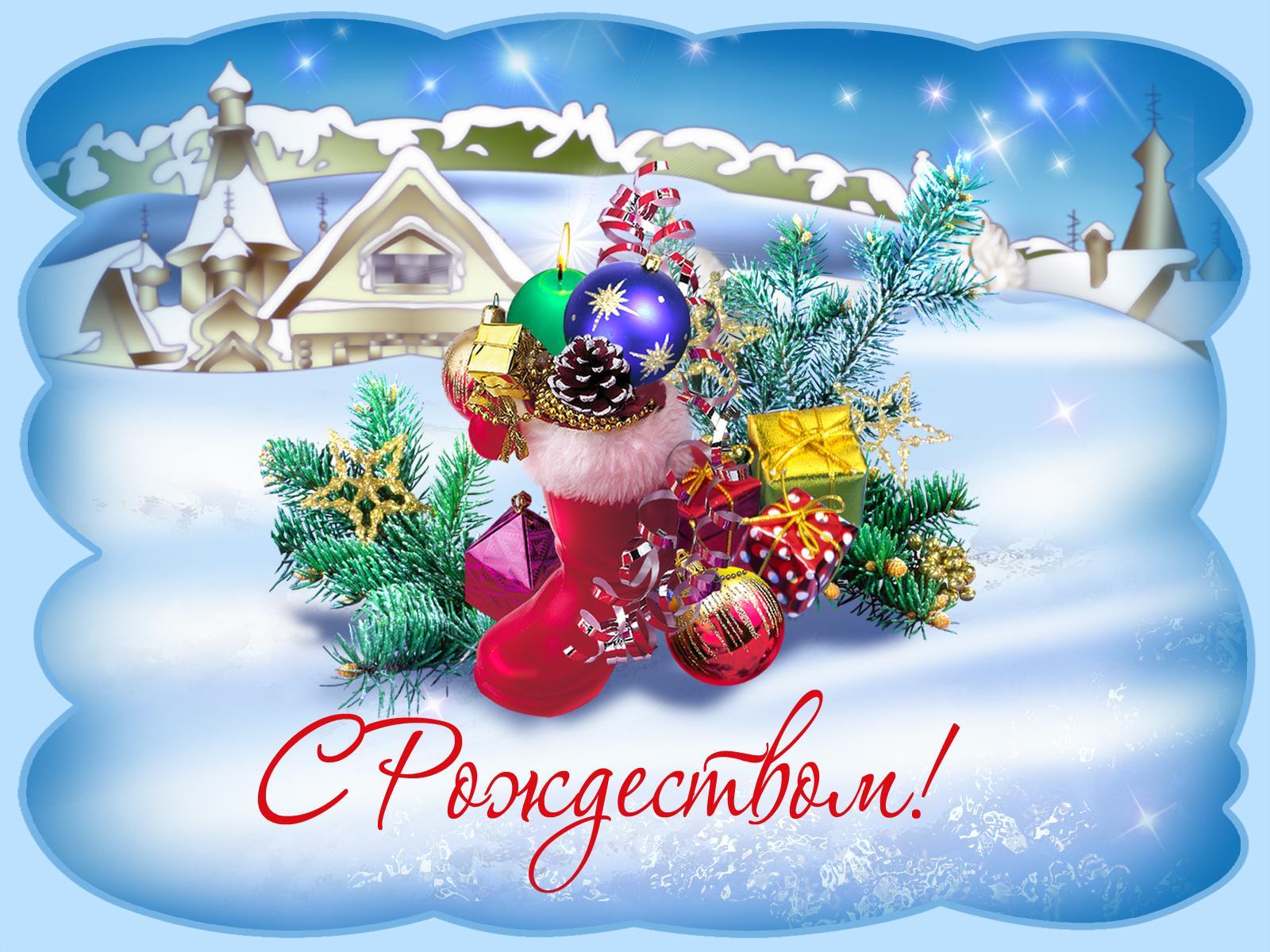 Открытки с Рождеством Христовым 85